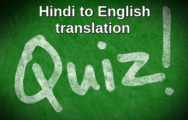 Hindi to English translation quiz